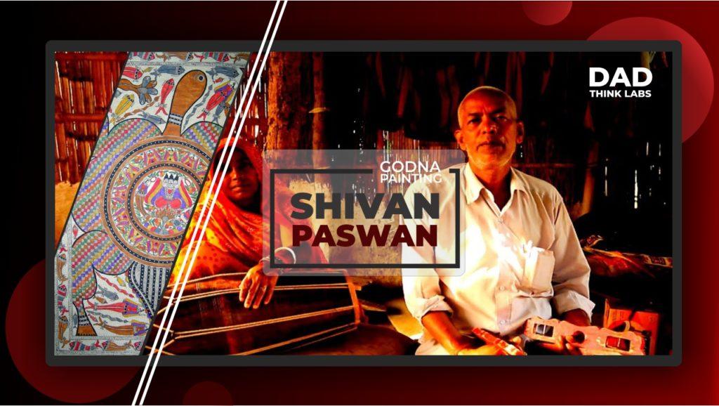 गोदना पेंटिंग के जनक - शिवन पासवान